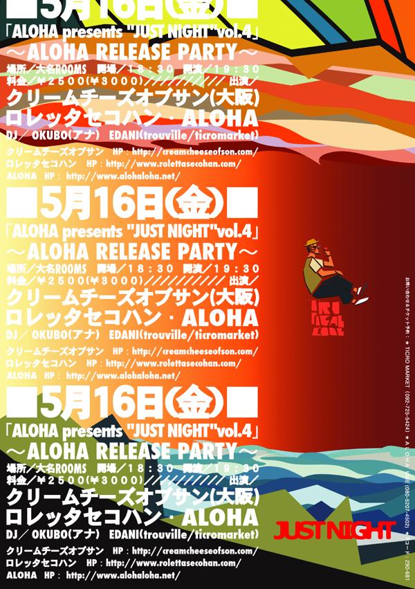 justnight_event02