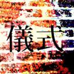 gishiki_f